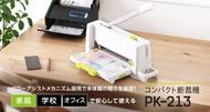 PLUS 普樂士 PK-213 攜帶式安全裁紙機 (A4) 26-370 (日本原裝進口)