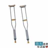 【海夫健康生活館】YH128 腋下拐杖 鋁製 耀宏醫療用柺杖(未滅菌)