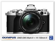 【折價券現折+點數10倍↑送】登錄送原廠電池+原廠皮套~ Olympus E-M5 Mark II + 14-150mm II (EM5 M2,EM5 II,元佑公司貨)