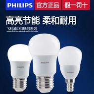 【現貨】飛利浦led燈泡E27螺口2.8W超亮led球泡燈9瓦5W節能燈6.5W光源12W