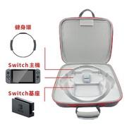 【就是要玩】NS Switch Iplay 超大容量 健身環攜帶箱 Ring-Con包 主機盒 硬殼箱 收納箱 攜帶包