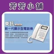 含稅 東訊TECOM AP-3303(AP3303)顯示型電話單機