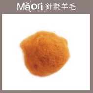 【天竺鼠車車羊毛氈材料】義大利托斯卡尼-Maori針氈羊毛DMR503澄黃色