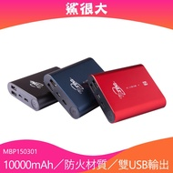 TCSTAR TYPE-C 雙向快充 MBK150301 行動電源 行電 行充 高CP值行動電源 大容量
