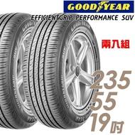【GOODYEAR 固特異】EFFICIENTGRIP PERFORMANCE SUV 舒適休旅輪胎_兩入組_235/55/19(EPS)