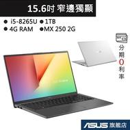 ASUS 華碩 VivoBook X512 X512FL 15.6吋 筆電 i5/1T/MX250 輕薄筆電 灰/銀