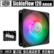 Cooler Master SickleFlow 120 ARGB 12公分 風扇 鐮刀扇 水冷扇 冷排扇