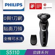 飛利浦勁鋒系列MultiPrecision刀鋒三刀頭電鬍刀/刮鬍刀S5110