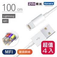 ZMI 紫米 APPLE MFI認證 Lightning 傳輸充電線-100cm (AL813) 四入