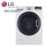 促銷【LG樂金】WiFi滾筒洗衣機(蒸洗脫烘) 典雅白 / 16公斤 (WD-S16VBD) 含基本安裝-送好禮