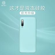 小米手機殼 小米9手機殼pro米8液態硅膠cc9九se保護軟套超薄磨砂官方原裝