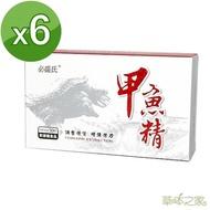 【草本之家】甲魚精軟膠囊30粒X6盒