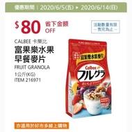 【代購】Costco 6/5-6/14 特價 卡樂北 Calbee 富果樂 水果早餐麥片 1000g