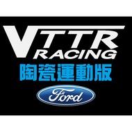 【VTTR Racing】 福特 FORD KUGA FOCUS ESCAPE 陶瓷運動版 來令片 煞車改裝