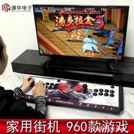 月光寶盒6S街機遊戲機投幣家用街機格鬥機拳皇雙人潘朵拉盒5S街機.