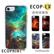 ECOP-LX 手機殼 iPhone SE (全新·第二代)手機保護殼宇宙星雲