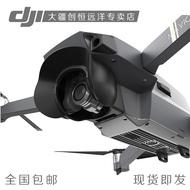 DJI大疆MAVIC御PRO鏡頭遮光罩PGY配件PGYTECH云臺相機保護鉑金版