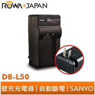 【ROWA 樂華】FOR SANYO DB-L50 壁充 充電器 Xacti FH1 TH1 WH1 HD1010