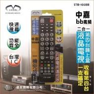 中嘉BB寬頻數位機上盒萬用型遙控器