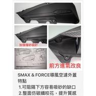 【LFM】KOSO 導風空濾外蓋 SMAX FORCE SMAX155 FORCE155