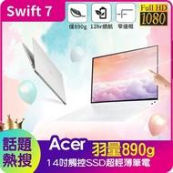 【Acer 宏碁】Swift7 SF714-52T-79SG 14吋觸控超輕薄筆電-白(i7-8500Y/16G/512G SSD/Win10)