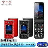 MTO M68 Plus II (M68+) 雙螢幕摺疊4G觸控手機(512MB/4GB) [ee7-2]