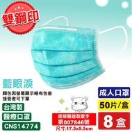 宏瑋 成人醫療口罩 醫用口罩 (藍眼淚-耳帶隨機) 50入X8盒 (雙鋼印 台灣製造) 專品藥局【2016802】