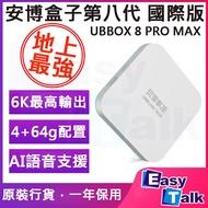EASYTALK - [夏季優惠]UBOX 8 PRO MAX 安博盒子第八代 國際版 全球通用 超級旗艦版 Unblock TV Box 64G+4G 藍芽5.0 雙頻wifi AI 語音