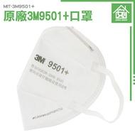 《安居生活館》預購現貨 口罩支架 白色口罩 廠商 MIT-3M9501+ 3m口罩 口罩團購 3d口罩  【50入裝】