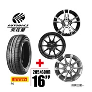 PIRELLI倍耐力 輪胎 205/60/16 - 圈16吋/5孔114/7J/40ET 四輪四圈組合/鋁圈三選一