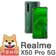 【阿柴好物】Realme X50 Pro 5G(防摔氣墊保護殼)