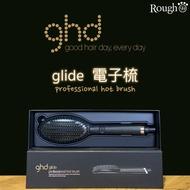 🔥拒絕仿品🔥【Rough99】💯正品派力公司貨☑️🇬🇧 ghd glide 電子梳
