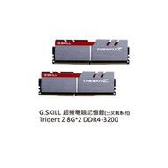 【子震科技】芝奇G.SKILL三叉戟8G*2雙通DDR4-3200CL16黑銀(F4-3200C16D-16GTZB)