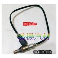 盛揚 FORD ESCAPE 2.3 (06.4月後) 前段 5線 含氧感知器 O2 全新日本件