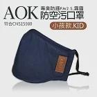 【AOK】防空汙(防PM2.5)布面口罩/片深藍-S