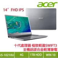 【再殺】acer SF314-58-55AH 神秘銀 宏碁十代輕薄美型筆電/i5-10210U/4G/1TB/14吋FHD IPS/W10