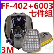 {CF舖}3M FF-402+6003+5N11+501全罩防毒面具大全套七件組(噴農藥 二氧化硫 防毒面具口罩) )
