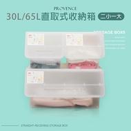 塑膠箱/置物箱 普羅旺可自由堆疊收納箱30L/65L 三入組(兩小一大) 透明  dayneeds
