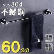 【新錸家居】加厚升級★304不鏽鋼-單桿毛巾架(浴巾架 毛巾桿 置物架 廚房鍋蓋架 浴室配件)
