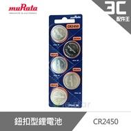 muRata 村田 CR2450 鈕扣型鋰電池5入/卡 台灣公司貨