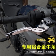 CF MOTO700CLX Modified Horn Accessories Clutch Brake Lever700CL-XHandle Drop Protection Accessories