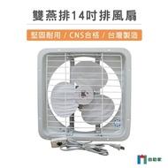 【自助家】雙燕牌14吋排風扇