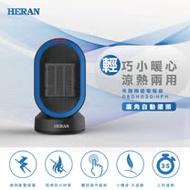 【HERAN 禾聯】陶瓷式電暖器 06DH030-HPH