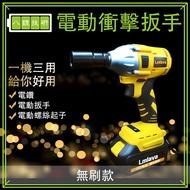 LMlava電動扳手 無刷款 21V電動衝擊扳手 電鑽 電動螺絲起子 套筒電鑽 鑽木材 鎖螺絲 鎖汽車輪胎