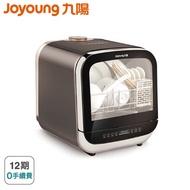 【Joyoung】九陽免安裝全自動洗碗機 (X05M950B)