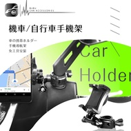 2P49【大扣環機車手機架】腳踏車手機架 大小手機通用 免工具安裝 速可達 摩托車 機車 偉士牌 電動車|BuBu車用品