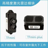 北醒 TFmini Plus 激光測距雷達 微型單點測距模組