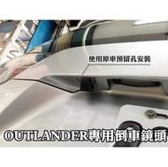 大新竹【阿勇的店】三菱OUTLANDER高階專用倒車攝影顯影鏡頭 夜視效果第一名 品質超越原廠
