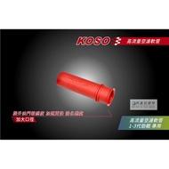 KOSO 空濾軟管 高流量 空氣軟管 空濾 加速適用 勁戰 新勁戰 二代勁戰 三代勁戰 勁戰三代