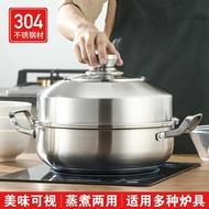 304不銹鋼蒸鍋1層加厚復底湯鍋家用單層蒸鍋電磁爐火鍋蒸煮兩用鍋